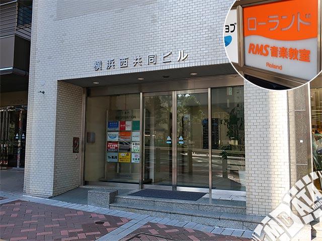 横浜音楽院の写真