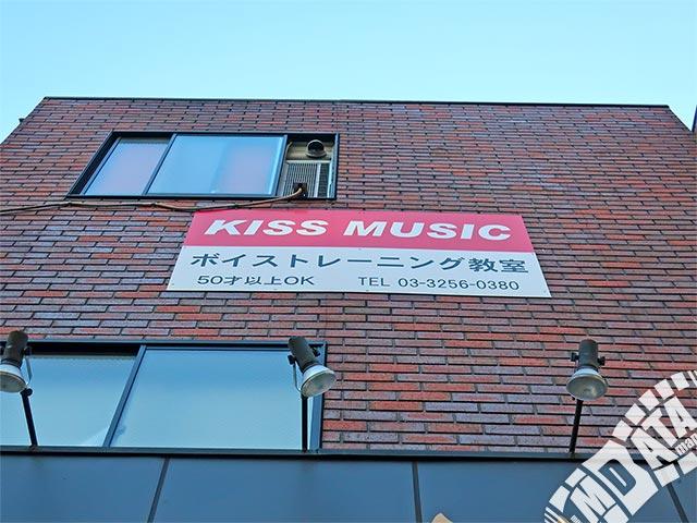 Kiss Music 東京校の写真