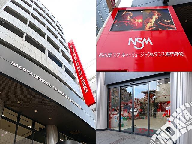 名古屋スクールオブミュージック専門学校の写真
