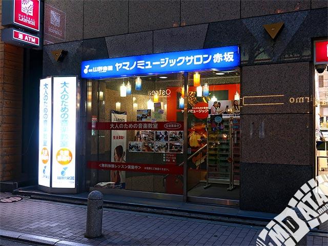 ヤマノミュージックサロン赤坂の写真