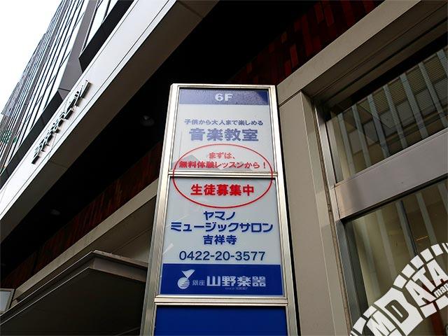 ヤマノミュージックサロン吉祥寺の写真
