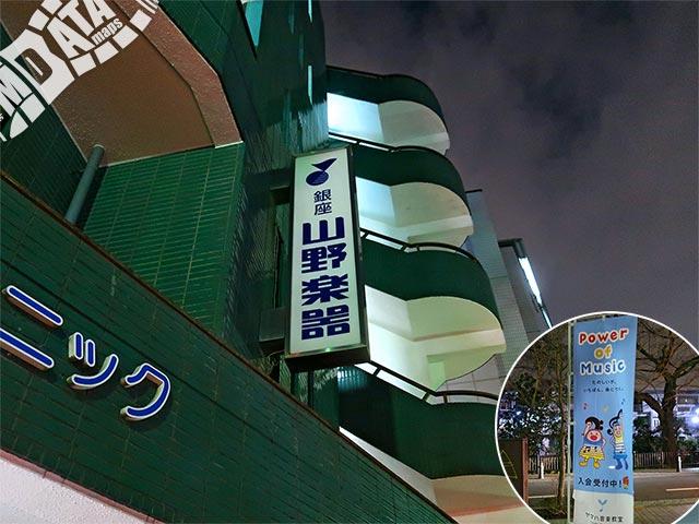 ヤマノミュージックセンター三鷹の写真