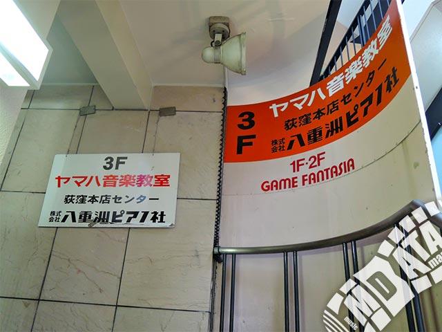 ヤエスピアノ音楽教室 荻窪本店センターの写真