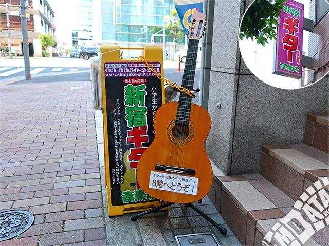 新宿ギター音楽院の写真