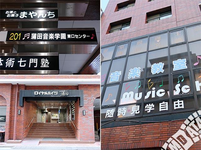 蒲田音楽学園 東口センターの写真