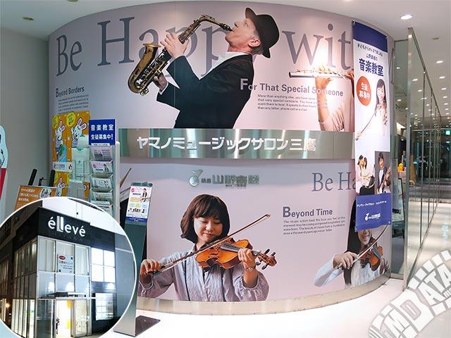 ヤマノミュージックサロン三鷹の写真