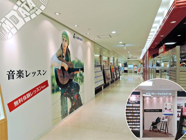 ヤマノミュージックスクール八王子の写真