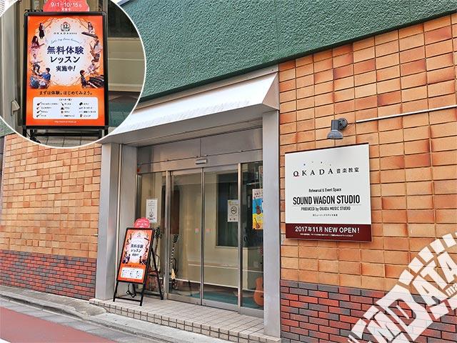 OKADA音楽教室 西荻窪の写真