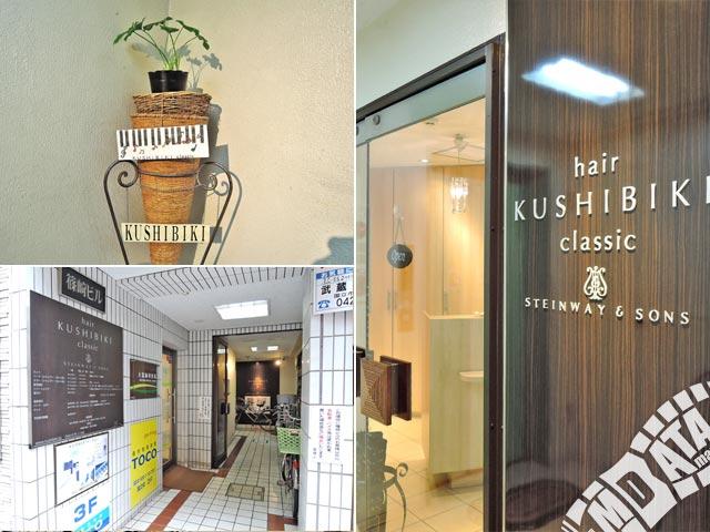 KUSHIBIKI classicピアノ音楽教室の写真