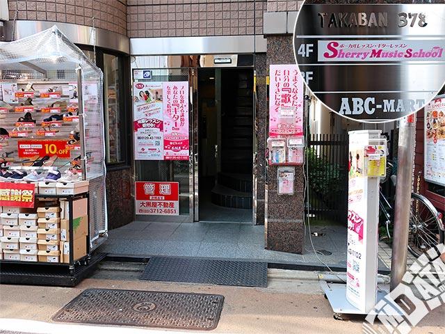 シェリーミュージックスクール東京本校の写真