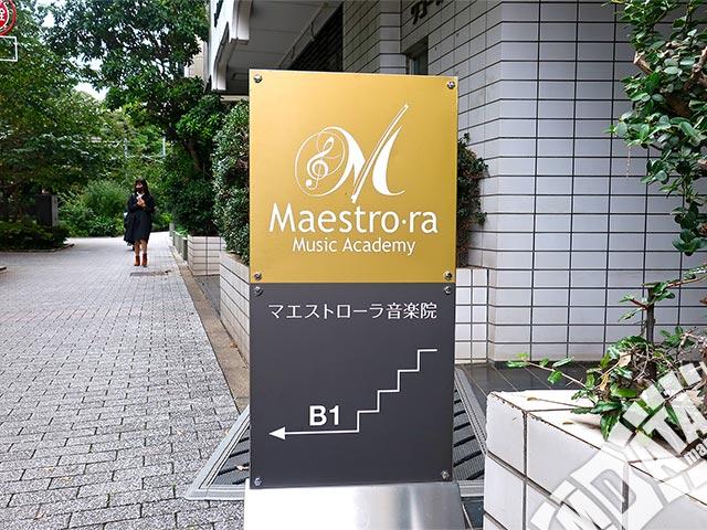マエストローラ音楽院の写真