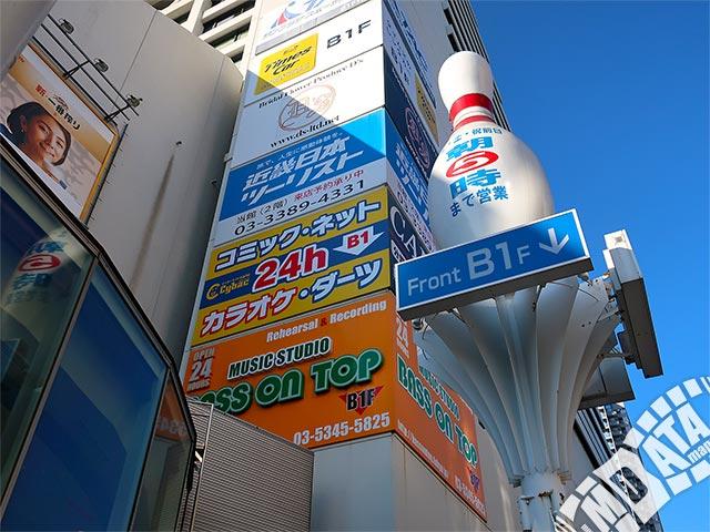 BASS ON TOP 中野サンプラザ店の写真