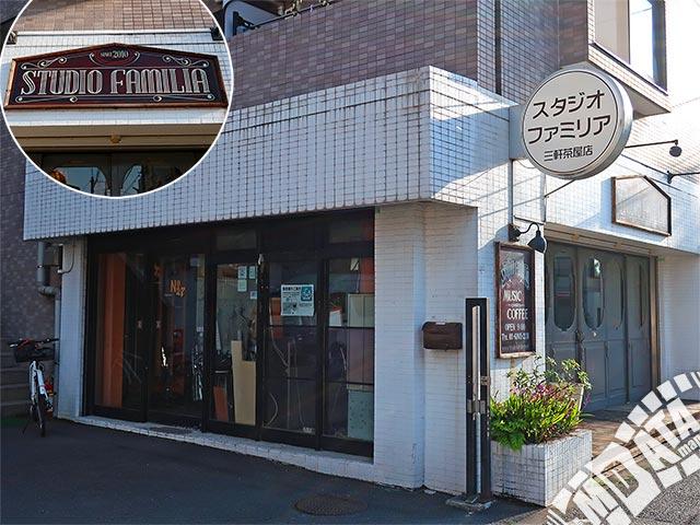 スタジオファミリア 三軒茶屋店の写真
