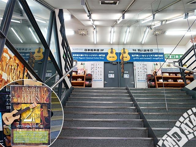 クラシックギター専門店の写真
