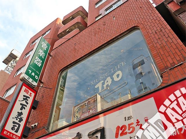 ミュージックライフタオ 東京店の写真