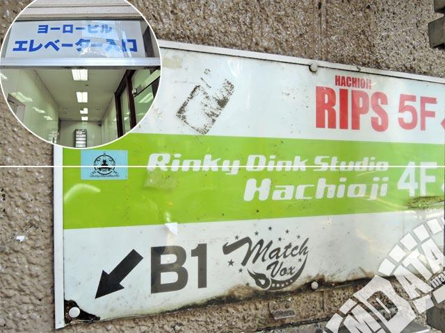Rinky Dink Studio 八王子 1stの写真
