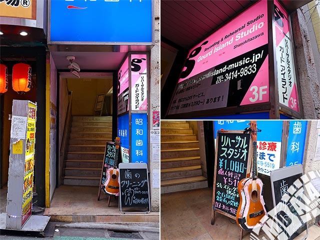 ガードアイランドスタジオ下北沢店の写真