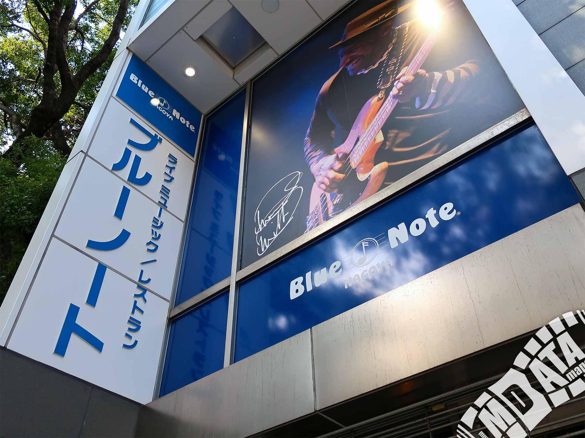 ブルー ノート 名古屋 名古屋ブルーノートが8月15日で廃業へ HPで発表:朝日新聞デジタル
