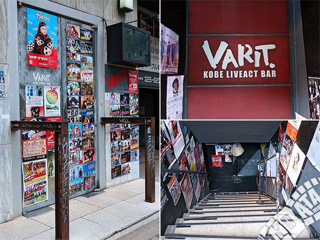 神戸VARIT.の写真