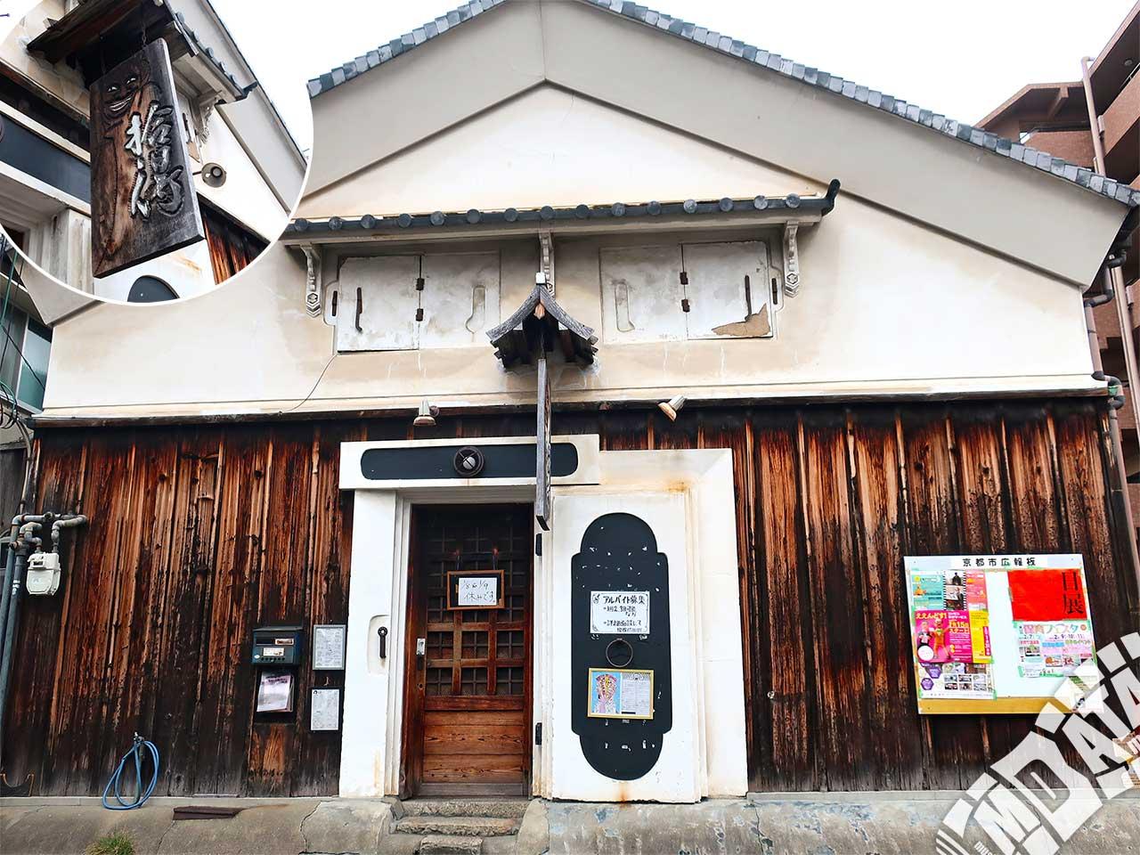 京都 拾得の写真 撮影日:2019/1/24 Photo taken on 2019/01/24