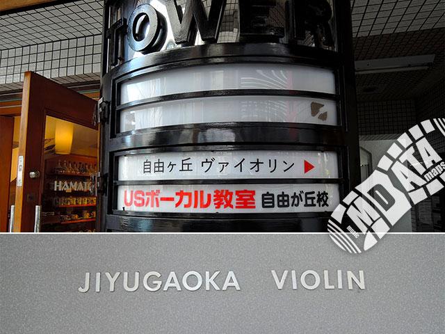 自由ヶ丘ヴァイオリンの写真