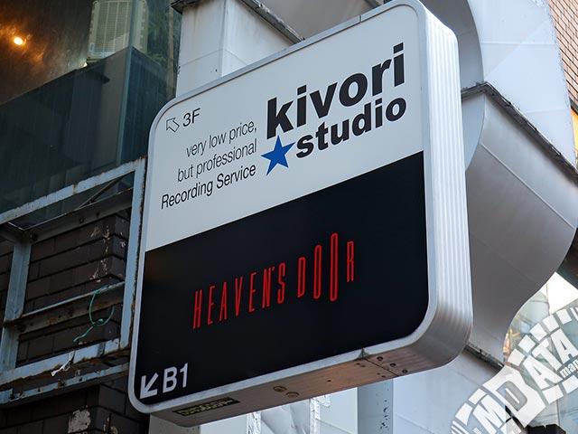 キボリスタジオの写真