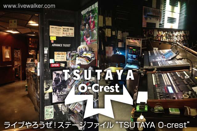 ライブやろうぜ!ステージファイル TSUTAYA O-Crest SHIBUYA編