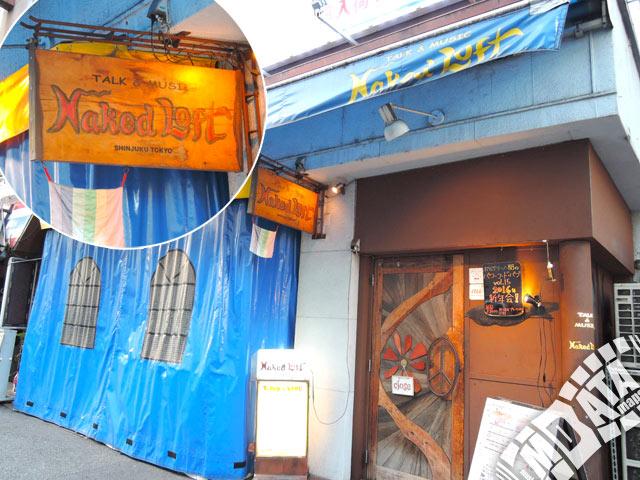 新宿ネイキッドロフトの写真