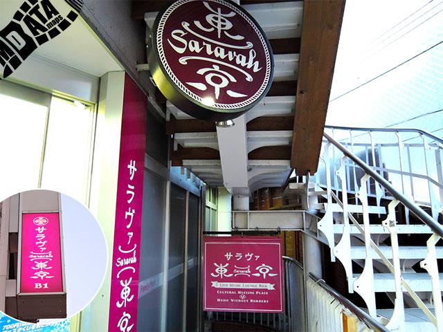 サラヴァ東京の写真