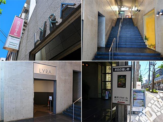 藤沢リラホールの写真