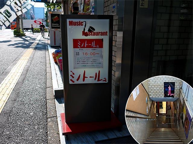 新宿ミノトール2の写真