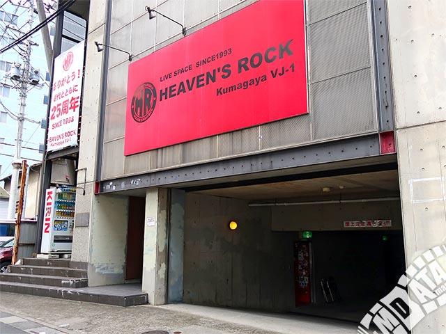 ヘブンズロック熊谷VJ-1の写真