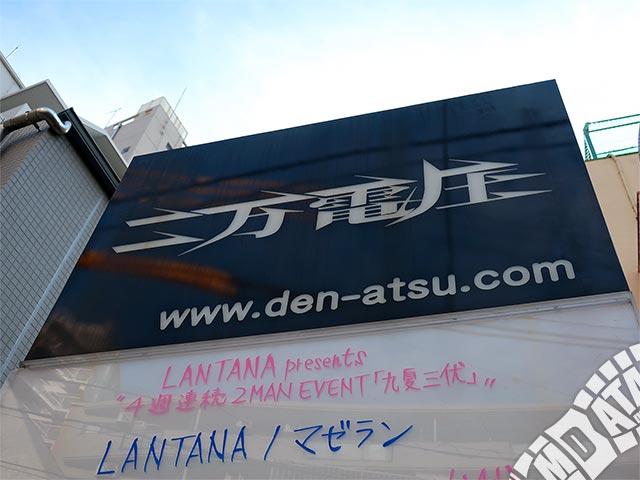 東高円寺二万電圧の写真