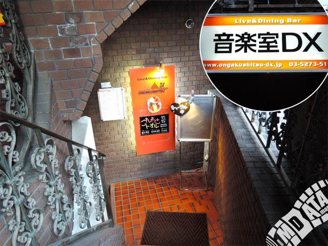 高田馬場 音楽室DXの写真