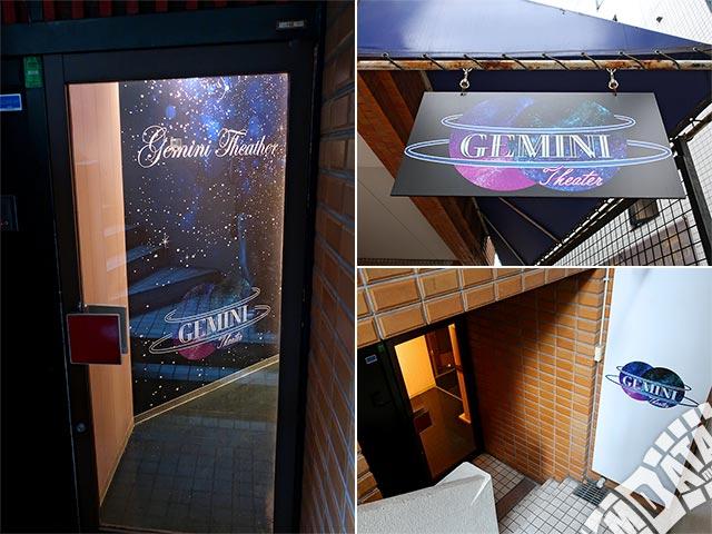 二子玉川GEMINI Theaterの写真