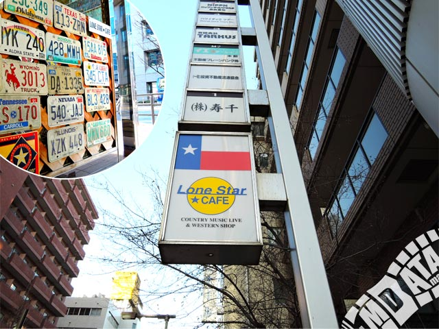 高田馬場Lone Star Cafeの写真
