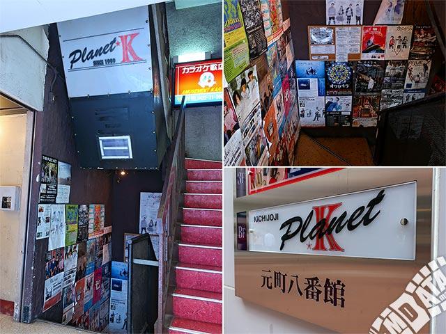吉祥寺Planet Kの写真