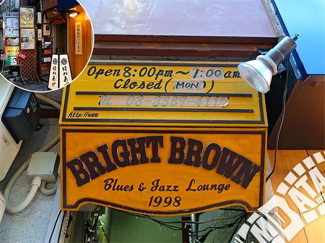 中野ブライトブラウンの写真