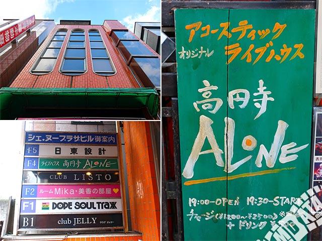高円寺ALONEの写真