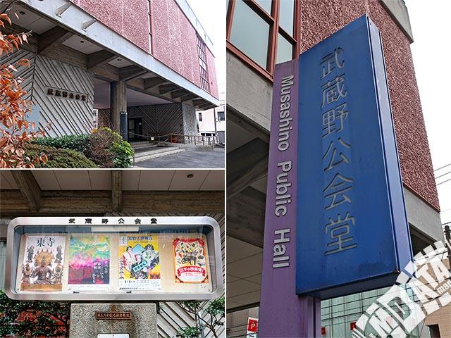 武蔵野公会堂の写真