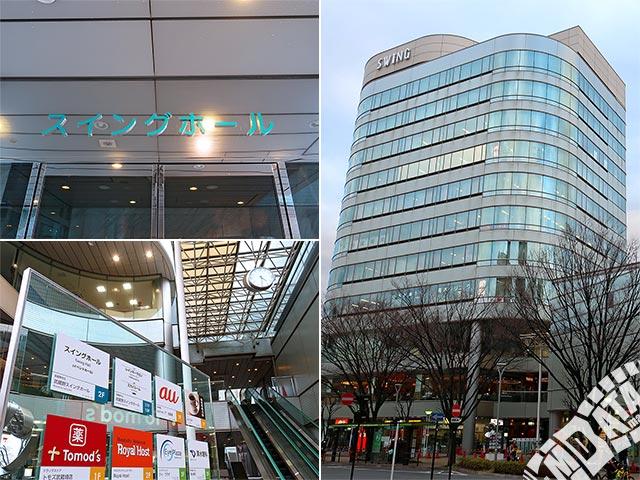 武蔵野スイングホールの写真