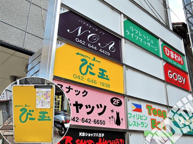 アコースティックライブ びー玉の写真