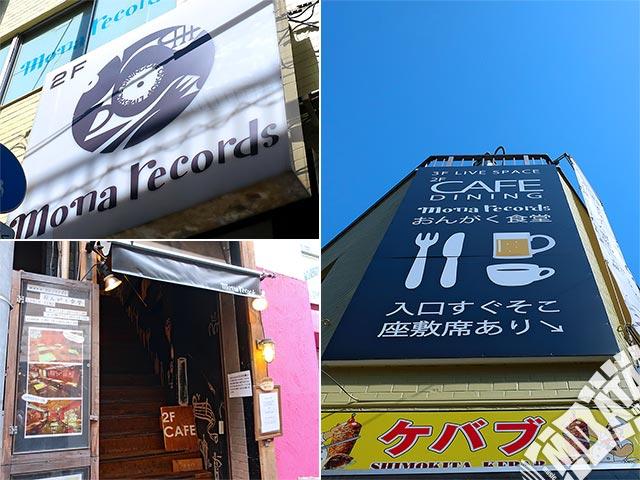 下北沢モナレコードの写真