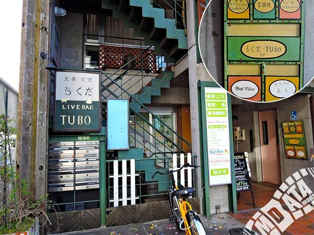 千歳烏山TUBOの写真