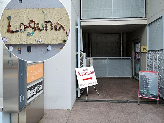 下北沢ラグーナの写真