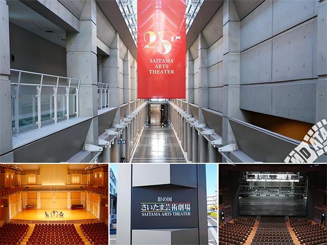 彩の国さいたま芸術劇場の写真
