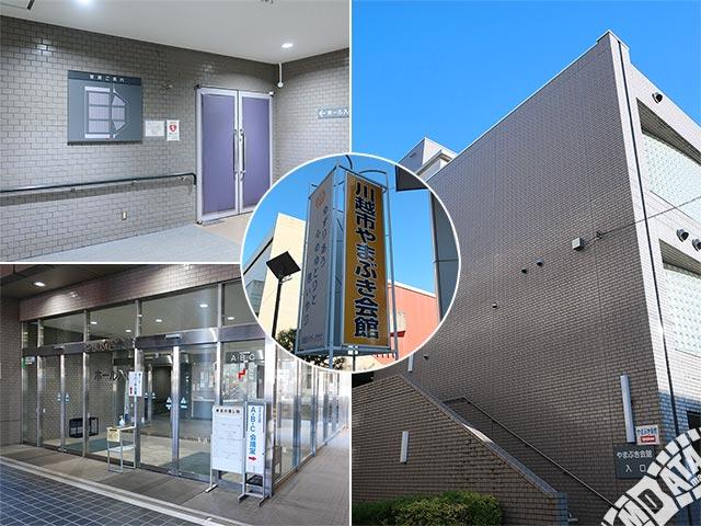 川越市やまぶき会館の写真