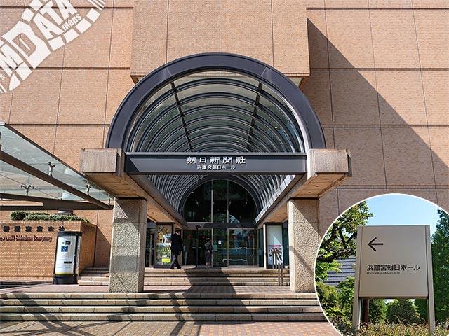 浜離宮朝日ホールの写真