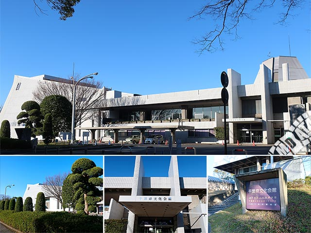 千葉県文化会館の写真