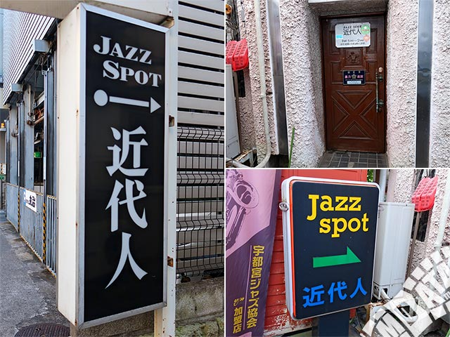 Jazz Spot 近代人の写真